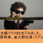 水曜ドラマまとめ。V6井ノ原刑事、嵐大野社長(ラブコメディ)【2016春】