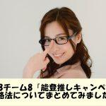 AKB48チーム8「能登推しキャンペーン」攻略法についてまとめてみました。