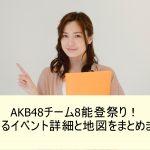 AKB48チーム8能登祭り!気になるイベント詳細と地図をまとめました。