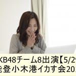 AKB48チーム8出演【5/29】能登小木港イカす会2016