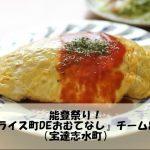 能登祭り!『オムライス町DEおむてなし』チーム8登場!(宝達志水町)