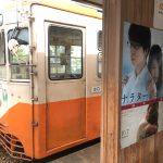 ナラタージュロケ地①中伏木駅(万葉線レトロ電車)写真動画あり