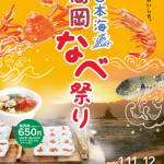 日本海高岡なべ祭り2020!前売券・なべ券もらえる企画等まとめ